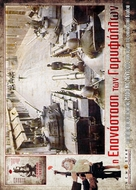 Capitães de Abril - Greek Movie Poster (xs thumbnail)