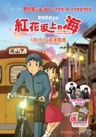 Kokuriko zaka kara - Hong Kong Movie Poster (xs thumbnail)