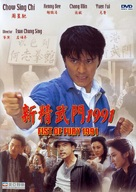 Xin jing wu men 1991 - Hong Kong DVD cover (xs thumbnail)