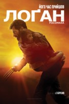 Logan - Ukrainian Movie Poster (xs thumbnail)