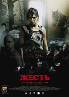 Zhest - Russian Movie Poster (xs thumbnail)
