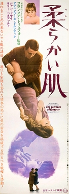 La peau douce - Japanese Movie Poster (xs thumbnail)