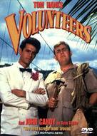 Volunteers - DVD cover (xs thumbnail)