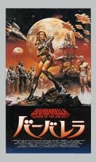 Barbarella - Japanese VHS movie cover (xs thumbnail)
