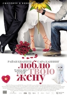 The Right Kind of Wrong - Russian Movie Poster (xs thumbnail)