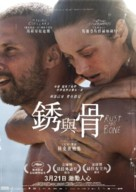 De rouille et d'os - Hong Kong Movie Poster (xs thumbnail)
