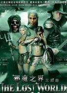 """""""The Lost World"""" - Chinese DVD movie cover (xs thumbnail)"""
