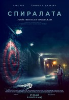 Spiral: From the Book of Saw - Bulgarian Movie Poster (xs thumbnail)