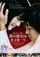 Boku no kanojo wa saibôgu - Japanese Movie Poster (xs thumbnail)