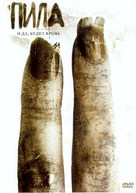 Saw II - Russian DVD movie cover (xs thumbnail)