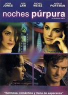 My Blueberry Nights - Mexican DVD movie cover (xs thumbnail)