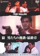 Dip huet seung hung - Japanese DVD cover (xs thumbnail)