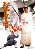 Legend Of The Red Dragon - Hong Kong Movie Poster (xs thumbnail)