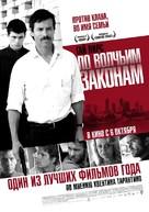 Animal Kingdom - Russian Movie Poster (xs thumbnail)