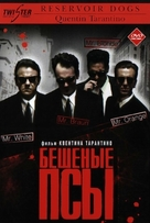 Reservoir Dogs - Russian Movie Cover (xs thumbnail)