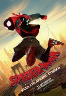 Spider-Man: Into the Spider-Verse - Greek Movie Poster (xs thumbnail)