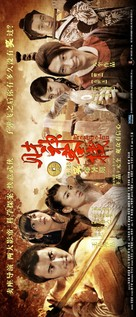 Treasure Inn - Chinese Movie Poster (xs thumbnail)