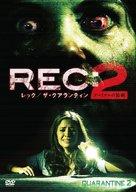 Quarantine 2: Terminal - Japanese Movie Cover (xs thumbnail)