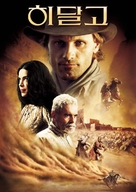 Hidalgo - South Korean DVD movie cover (xs thumbnail)
