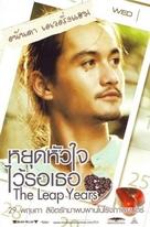 The Leap Years - Thai poster (xs thumbnail)