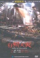 Mega Snake - Chinese Movie Cover (xs thumbnail)