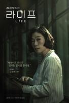 """""""Laipeu"""" - South Korean Movie Poster (xs thumbnail)"""