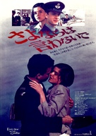 Every Time We Say Goodbye - Japanese Movie Poster (xs thumbnail)