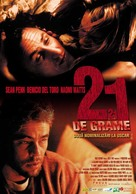 21 Grams - Romanian Movie Poster (xs thumbnail)