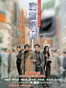 Dong jing gong lüe - Hong Kong poster (xs thumbnail)