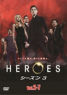 """Heroes"" - Japanese Movie Cover (xs thumbnail)"