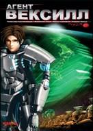 Bekushiru: 2077 Nihon sakoku - Russian DVD cover (xs thumbnail)