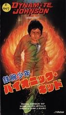 Dynamite Johnson - Japanese VHS cover (xs thumbnail)