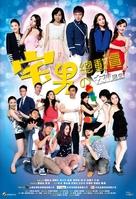 Zhai Nan Zong Dong Yuan - Hong Kong Movie Poster (xs thumbnail)