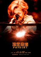 There Goes the Neighborhood - Chinese Movie Poster (xs thumbnail)