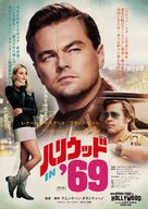 Once Upon a Time in Hollywood - Japanese Movie Poster (xs thumbnail)