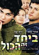 Ensemble, c'est tout - Israeli Movie Poster (xs thumbnail)