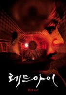 Red Eye - South Korean poster (xs thumbnail)