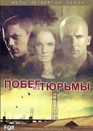 """Prison Break"" - Russian Movie Poster (xs thumbnail)"
