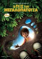 The Son of Bigfoot - Greek Movie Poster (xs thumbnail)