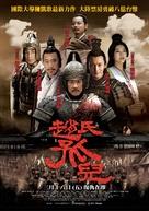 Zhao shi gu er - Hong Kong Movie Poster (xs thumbnail)