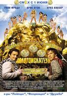 Gold Diggers - Ukrainian poster (xs thumbnail)