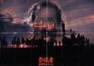 Kagemusha - Japanese Movie Poster (xs thumbnail)