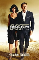 Quantum of Solace - Hong Kong Movie Poster (xs thumbnail)