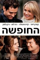 The Holiday - Israeli poster (xs thumbnail)