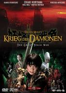 Yôkai daisensô - German DVD cover (xs thumbnail)
