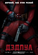 Deadpool - Kazakh Movie Poster (xs thumbnail)