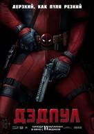 Deadpool - Kazakh Movie Poster (xs thumbnail)