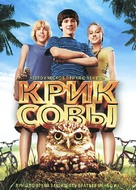 Hoot - Russian Movie Cover (xs thumbnail)