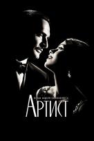 The Artist - Ukrainian Movie Cover (xs thumbnail)