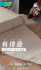 """""""Feng Wei Ren Jian"""" - Chinese Movie Poster (xs thumbnail)"""